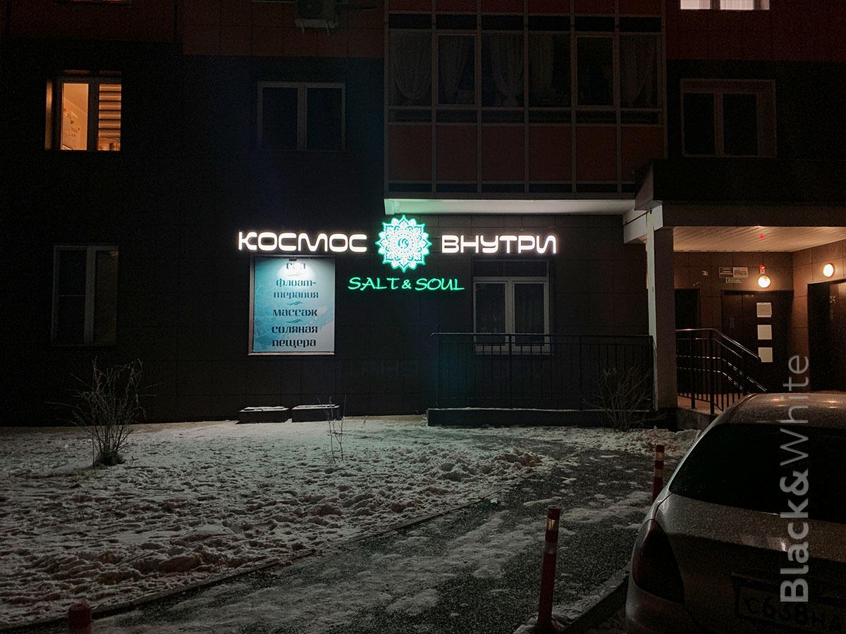 Вывеска-для-студии-флоатинга-Salt&Soulв-Красноярске.jpg