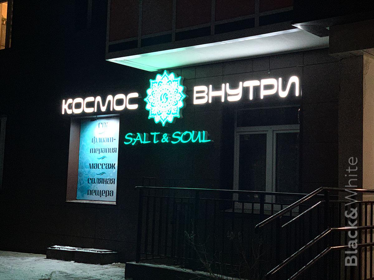 Вывеска-для-студии-флоатинга-SaltSoulв-Красноярске.jpg