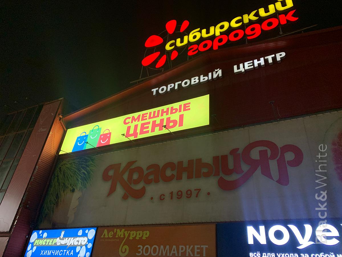 Баннерный-световой-короб-большого-размера-в-Красноярске.jpg