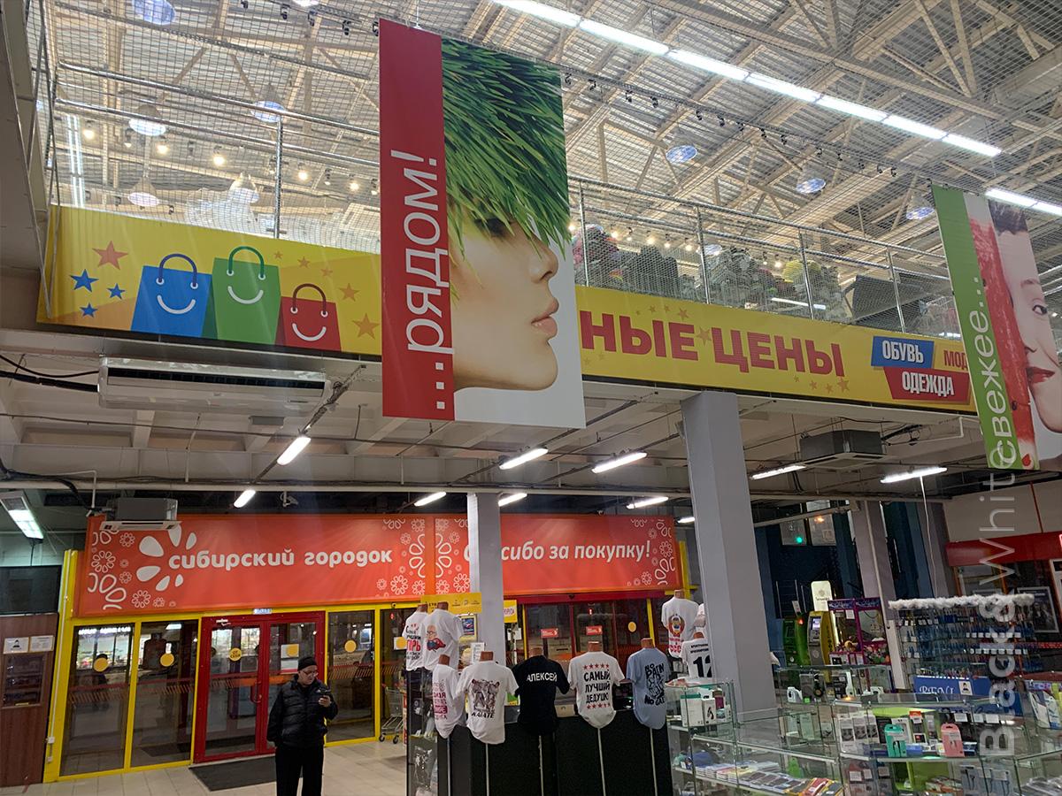 Вывеска-для-магазина-одежды-в-Красноярске.jpg