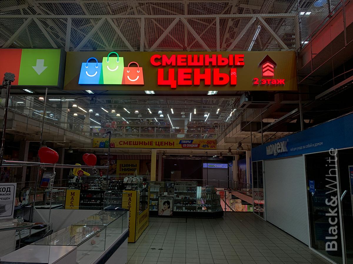Световая-вывеска-для-магазина-одежды-Красноярск.jpg