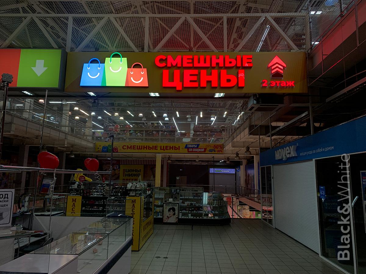 Световая-вывеска-для-магазина-одежды-в-Красноярске.jpg