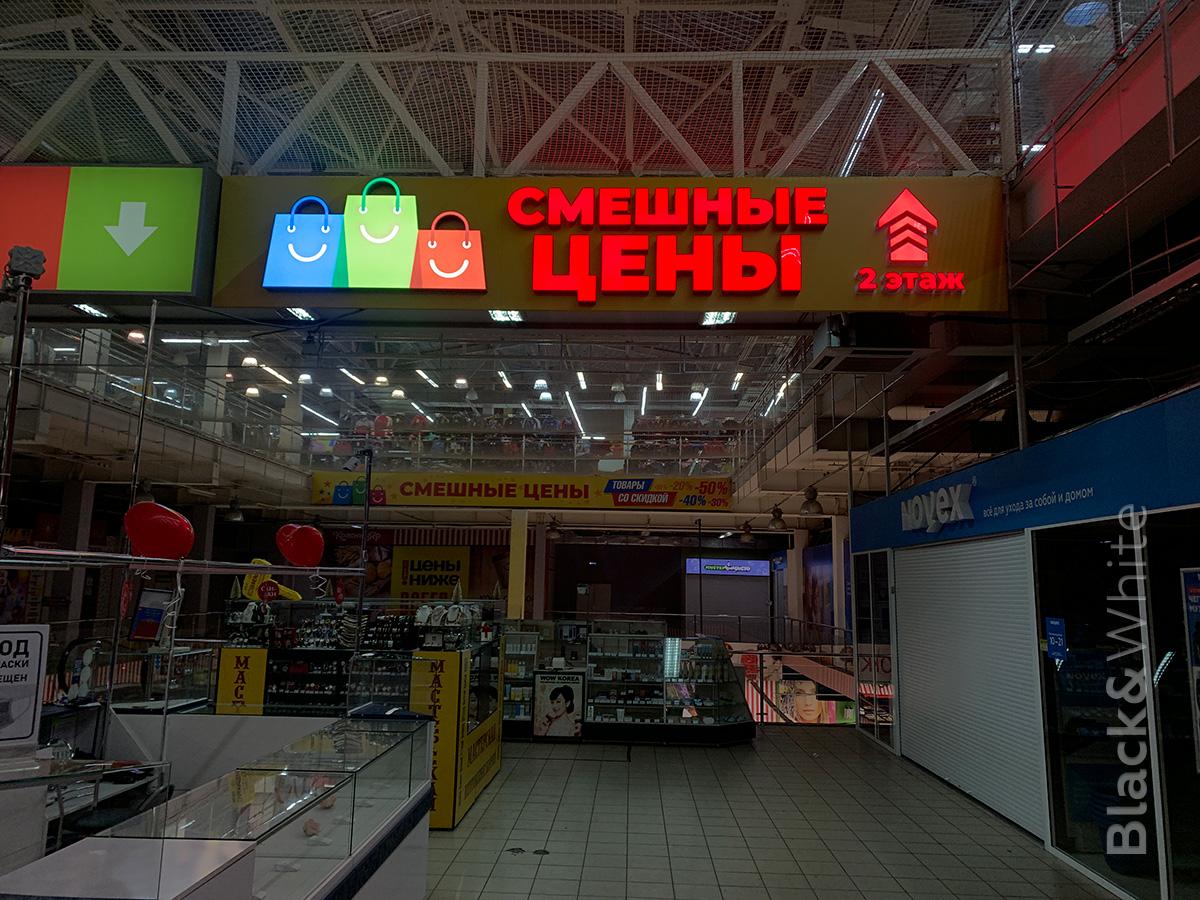 Световая-вывеска-для-магазина-одежды.jpg