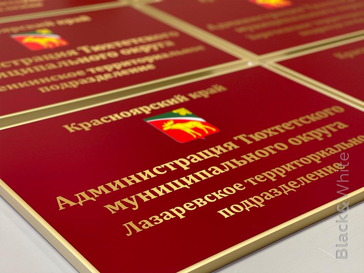 Таблички-для-администрации-в-Красноярске.jpg