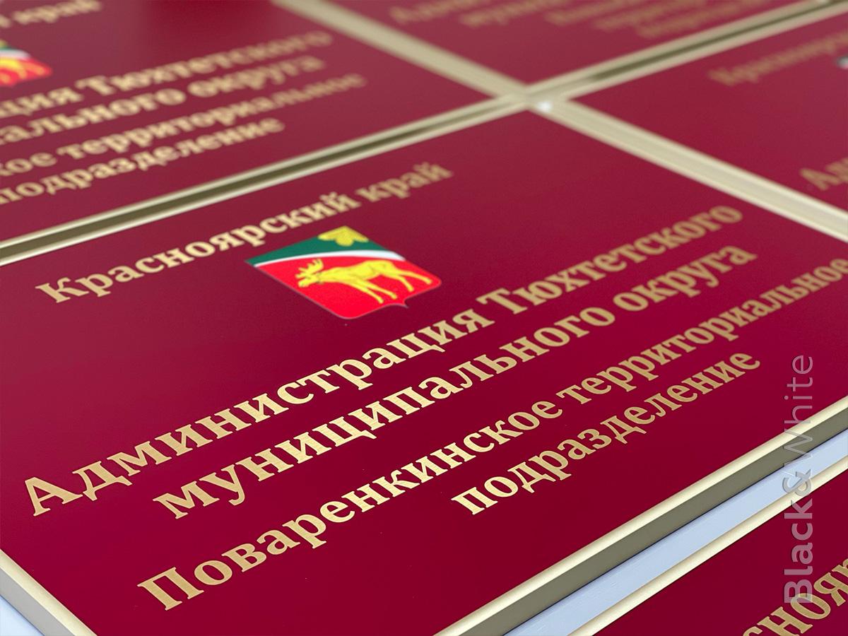 Таблички-для-администрации-изготовление-Красноярск.jpg