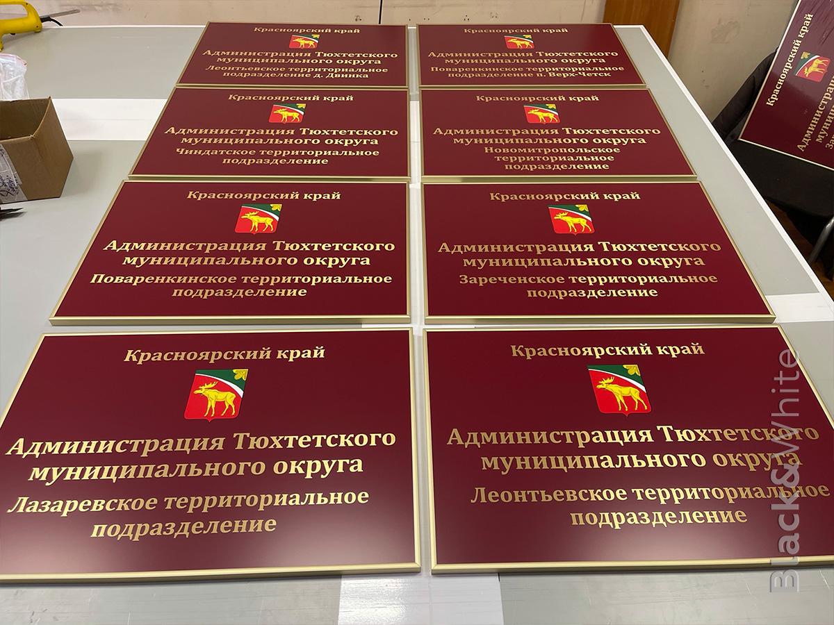Таблички-для-администрации-изготовление-в-Красноярске.jpg