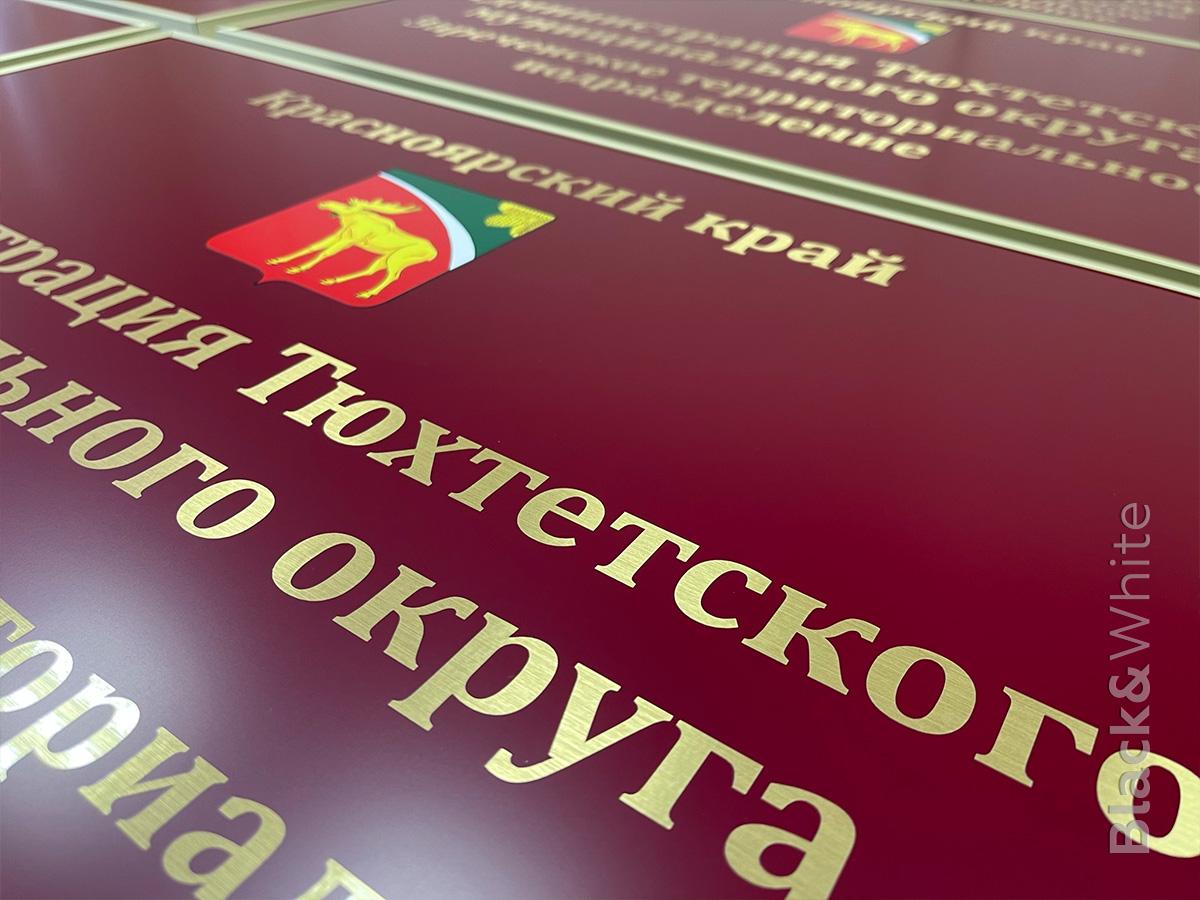 Таблички-для-администрации-изготовление-на-заказ-Красноярск.jpg