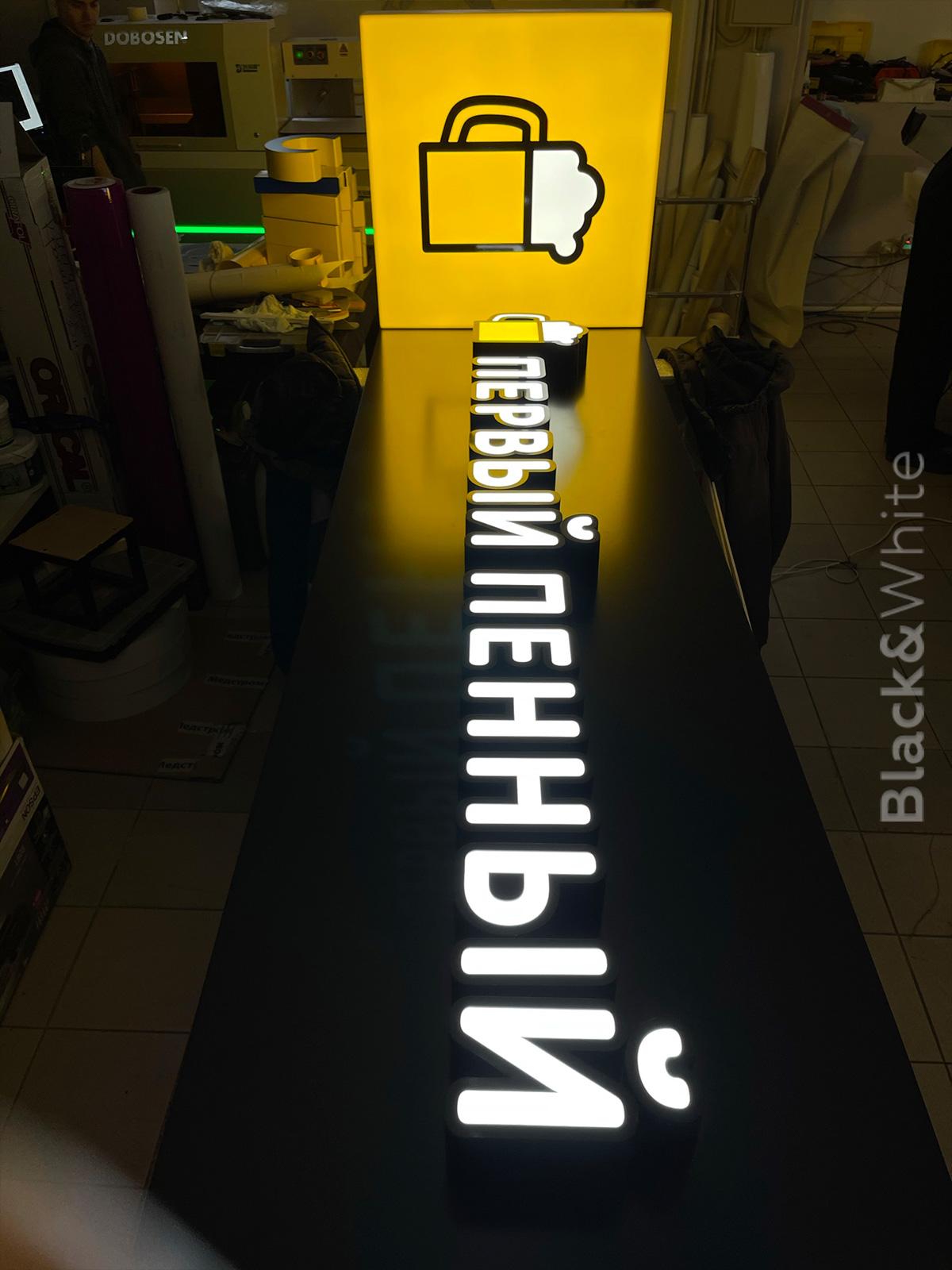 световая-вывеска-для-пивного-магазина.jpg