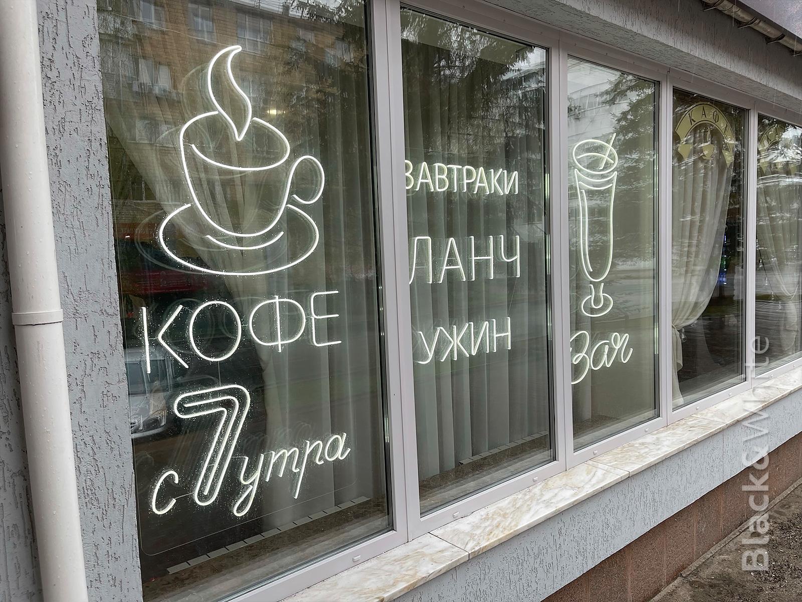 Вывеска-из-неона-для-кафе-бар.jpg