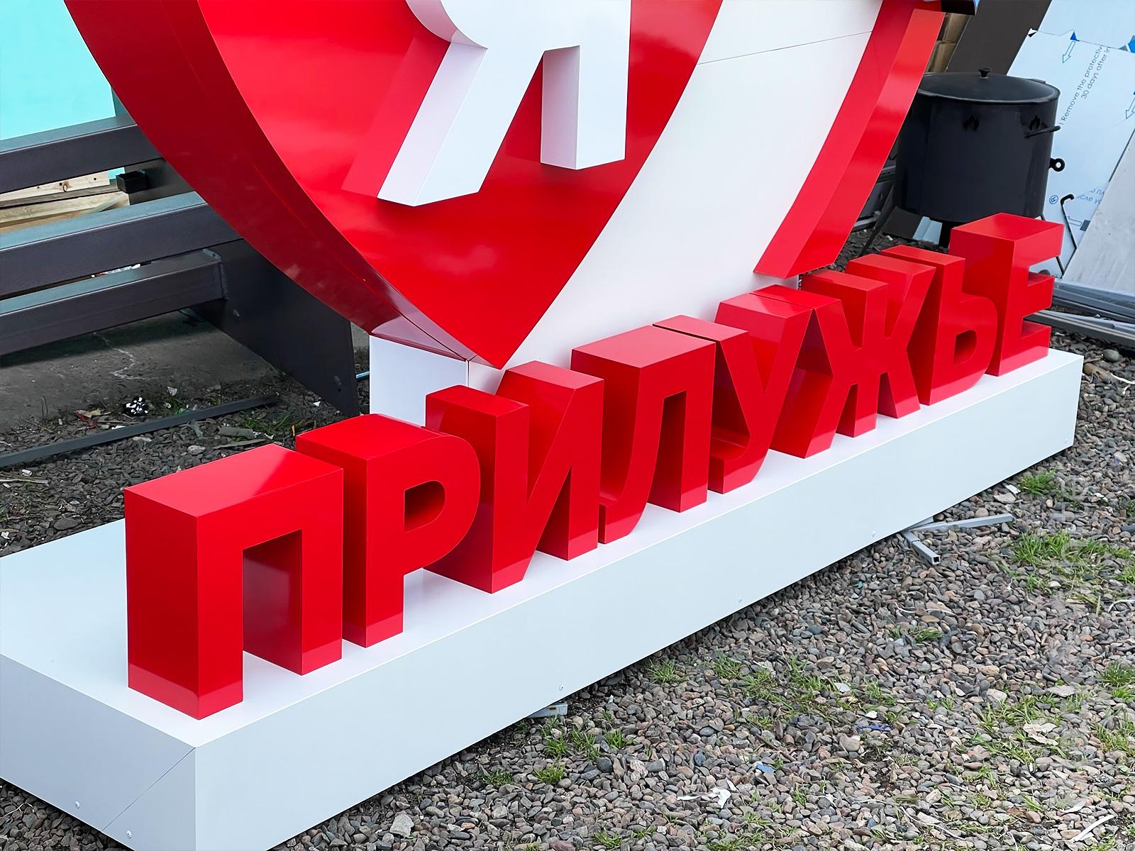 Стела-я-люблю-с-сердцем-и-буквами-города.jpg