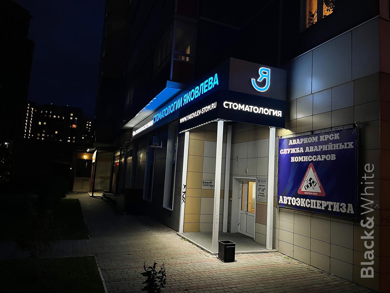 Вывеска-для-стоматологической-клиники-в-Красноярске.jpg