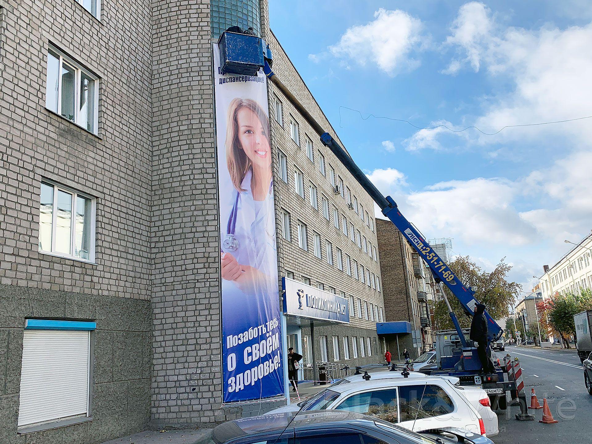 Монтаж-баннеров-с-автовышки-Печать-на-баннере-в-Красноярске.jpg