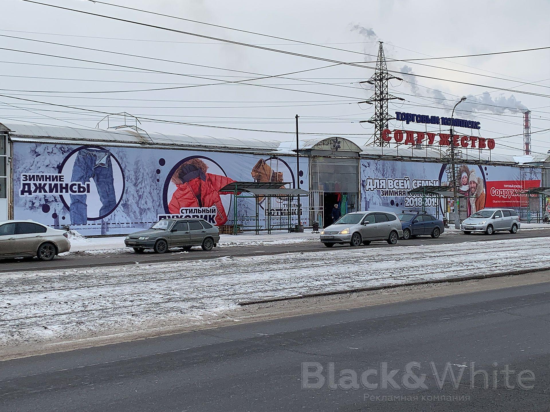 Печать-на-баннере-в-Красноярске-содружество.jpg