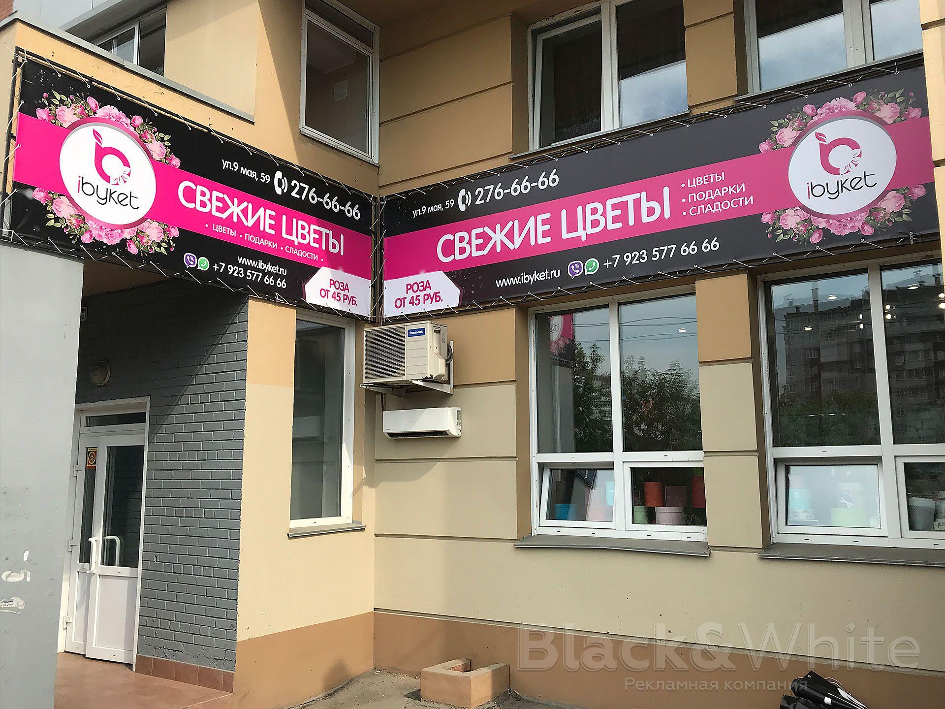Печать-на-баннере-в-Красноярске.jpg