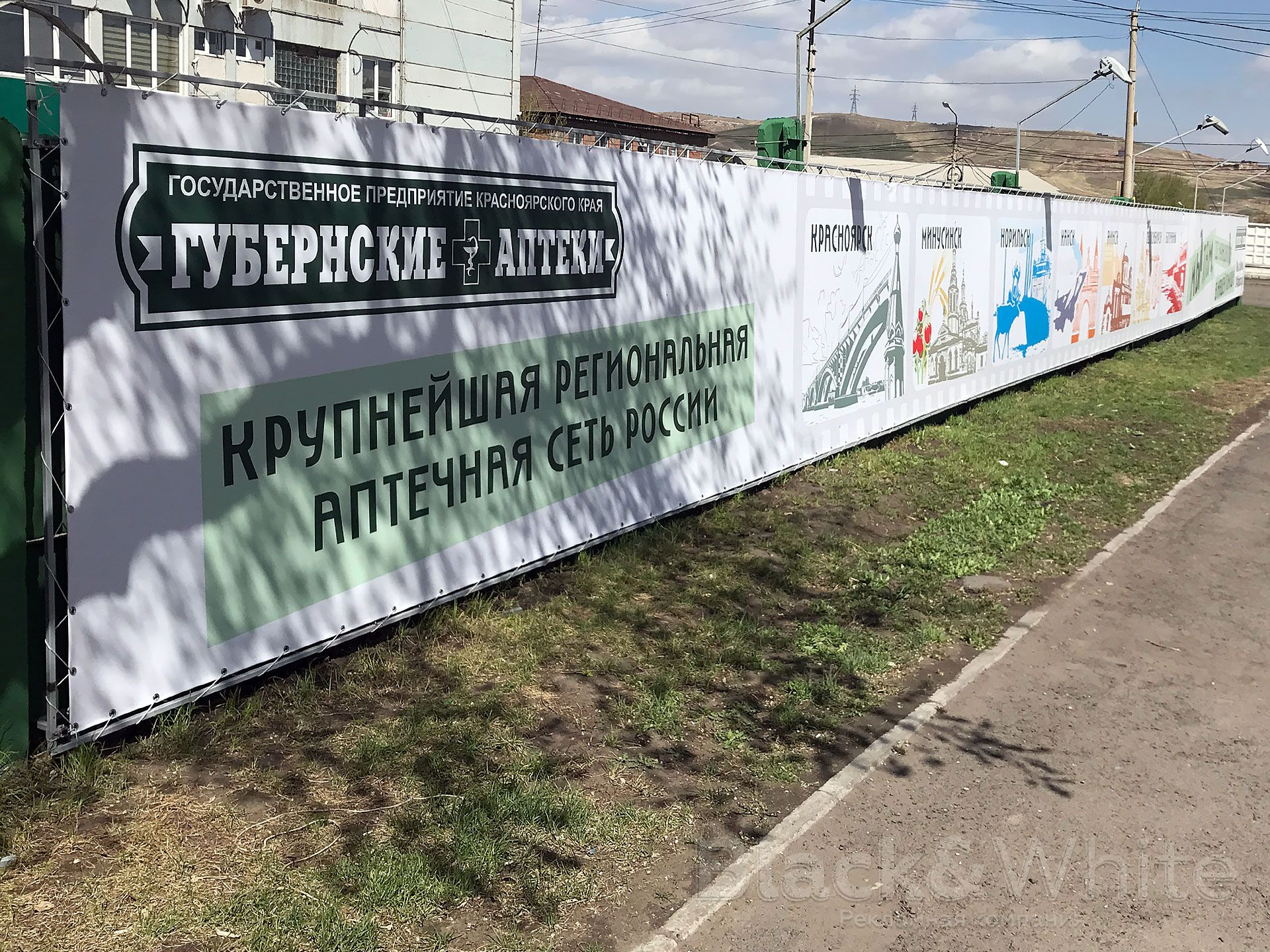 Печать-на-баннере-металлокаркас-в-Красноярске-Black&White...jpg