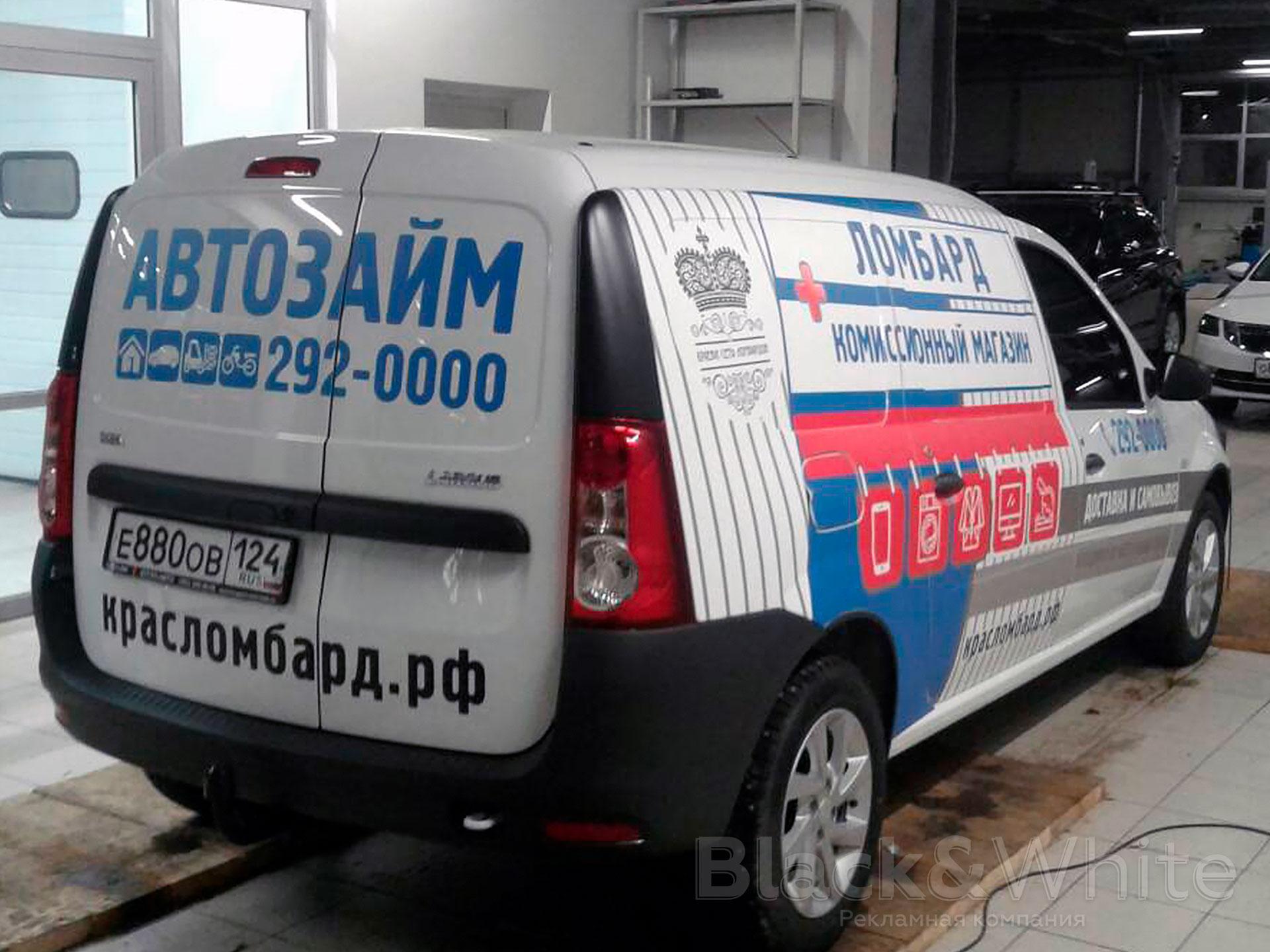 Авто в ломбарде купить красноярск машина залог и мошенничество