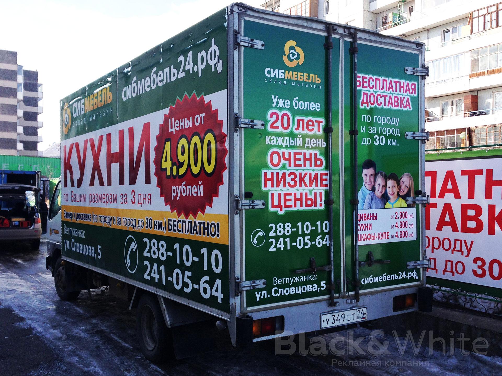 Брендирование-и-оклейка-грузовых-автомобилей-brendirovanie-gruzovyix-avtomobilej-Black&White.jpg