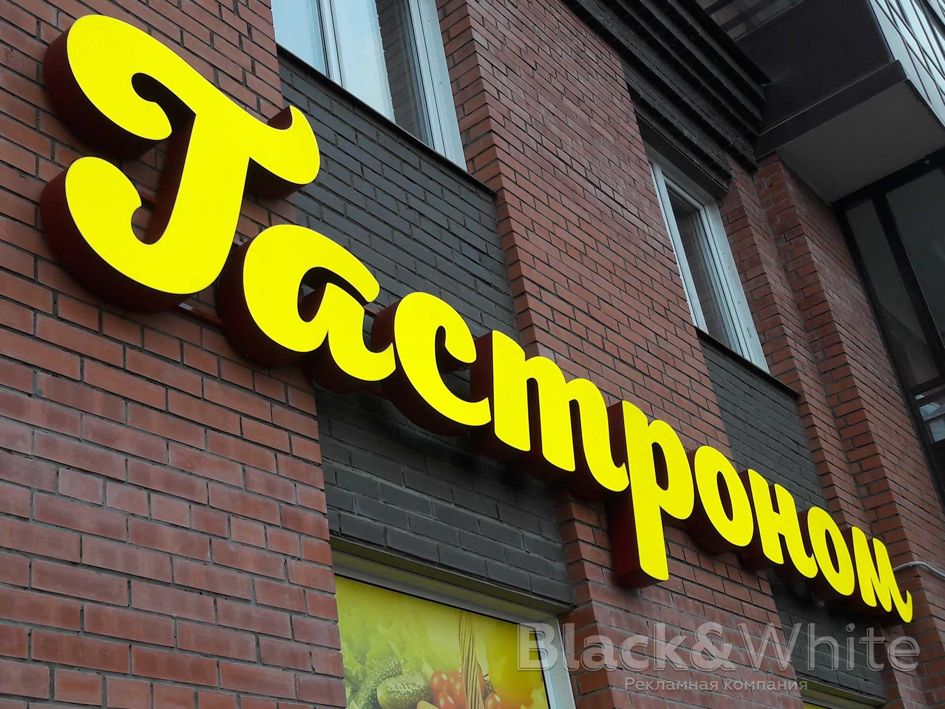 Вывеска-для-магазина-продуктов-для-гастонома-Объёмные-световые-буквы.jpg