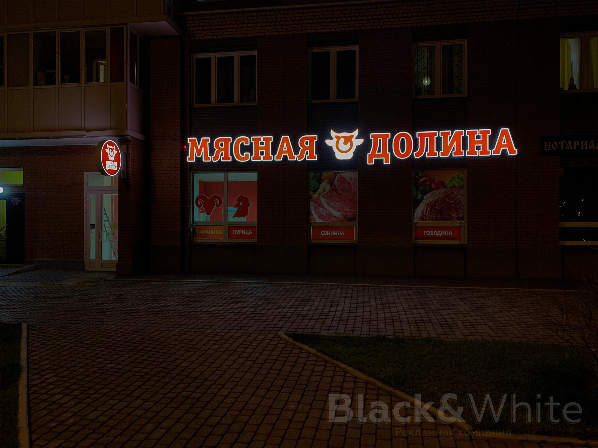 Изготовление-световой-вывески-Красноярск.jpg