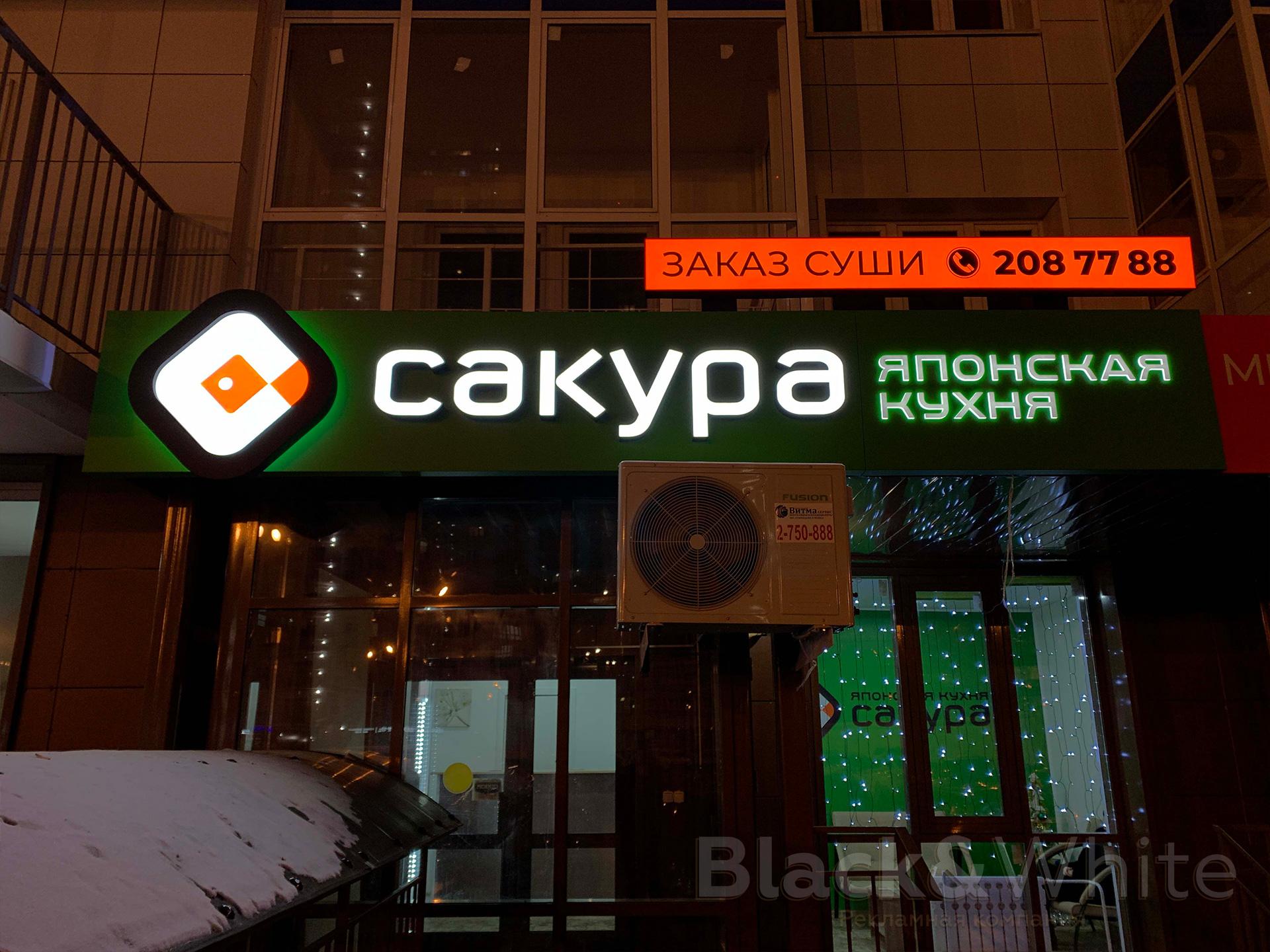 Вывеска в Красноярске