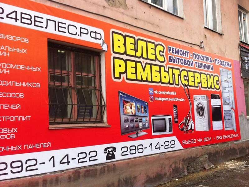 banner-na-bruske..krasnoyarsk.jpg