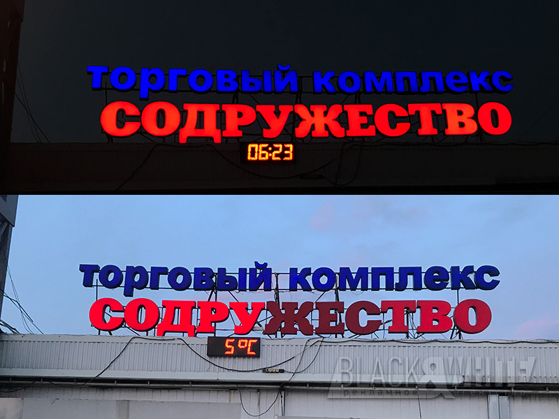 Remont-svetovoj-vyveski-Krasnoyarsk.jpg